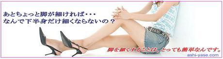 脚痩せダイエットバナー1.jpg